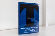 山崎拓巳のコーチングノート